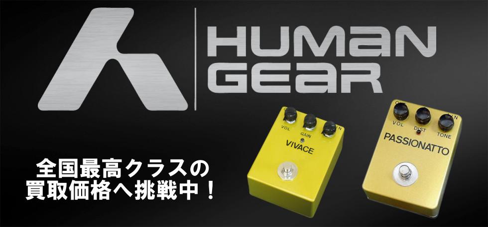 HUMAN GEAR買取トップ