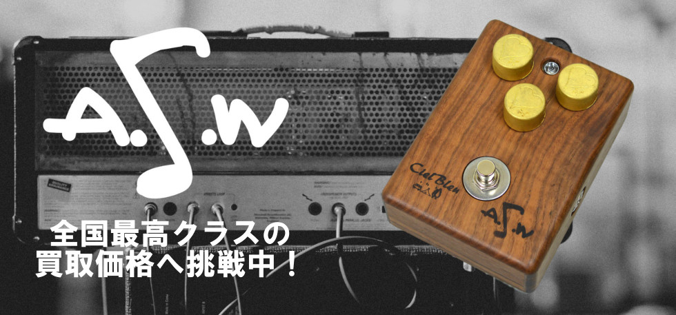 A.S.W.買取トップ