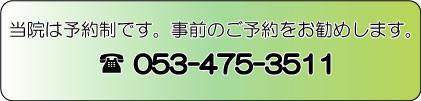 当院は予約制です。事前のご予約をお勧めします。TEL0534753511