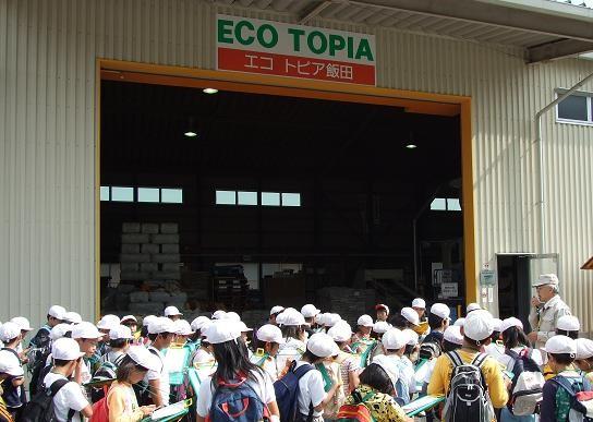 上毛エコファイバーが製造されるエコトピア飯田社では環境問題の社会科見学でにぎわいます