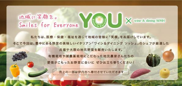 YOU × wine & dining SOSH 野菜の直売会開催決定!(終了)