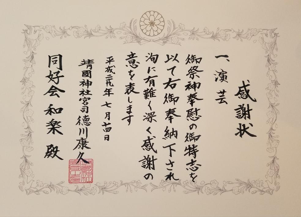 平成二九年 靖国神社・日本舞踊・屋娘