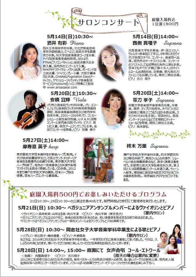 2016年 5月  ローズガーデンとサロンコンサートP2