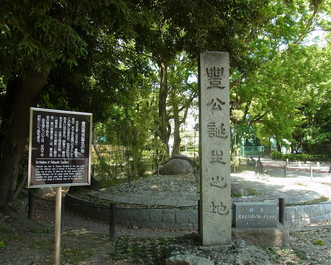 豊臣秀吉 - クール・スーサン(音楽 芸術 医学 人生 歴史)