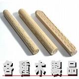 事業案内 木製品