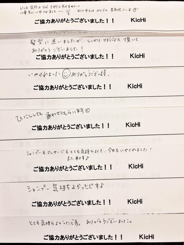 日本一気持ち良い美容室目指します◎