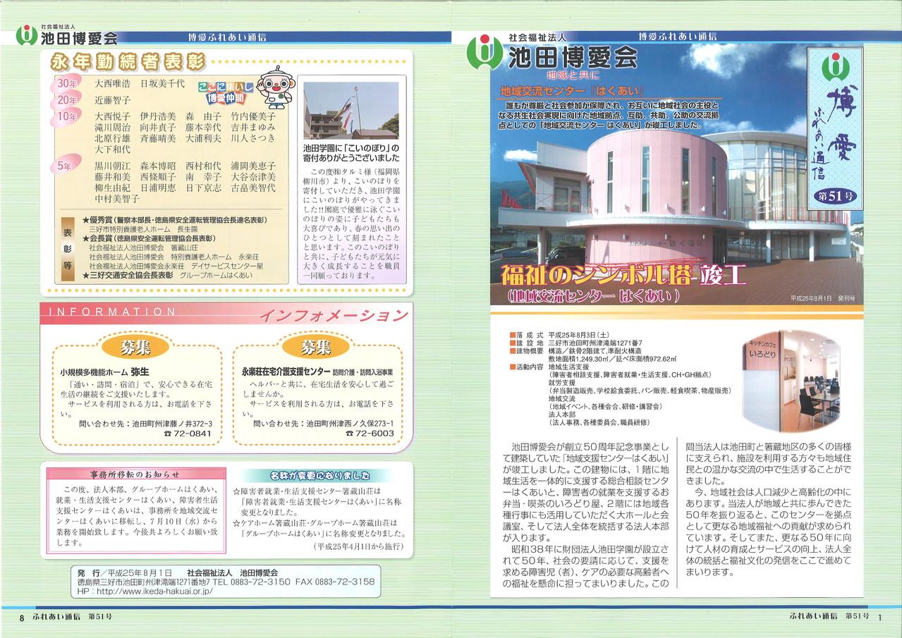 ふれあい通信第51号(25.8.1発刊)