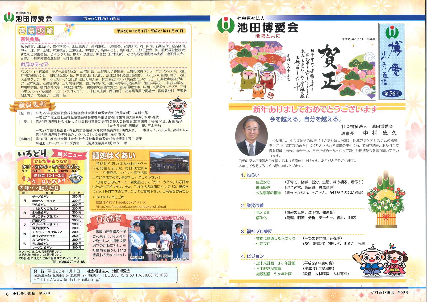 ふれあい通信第56号(28.1.1発刊)