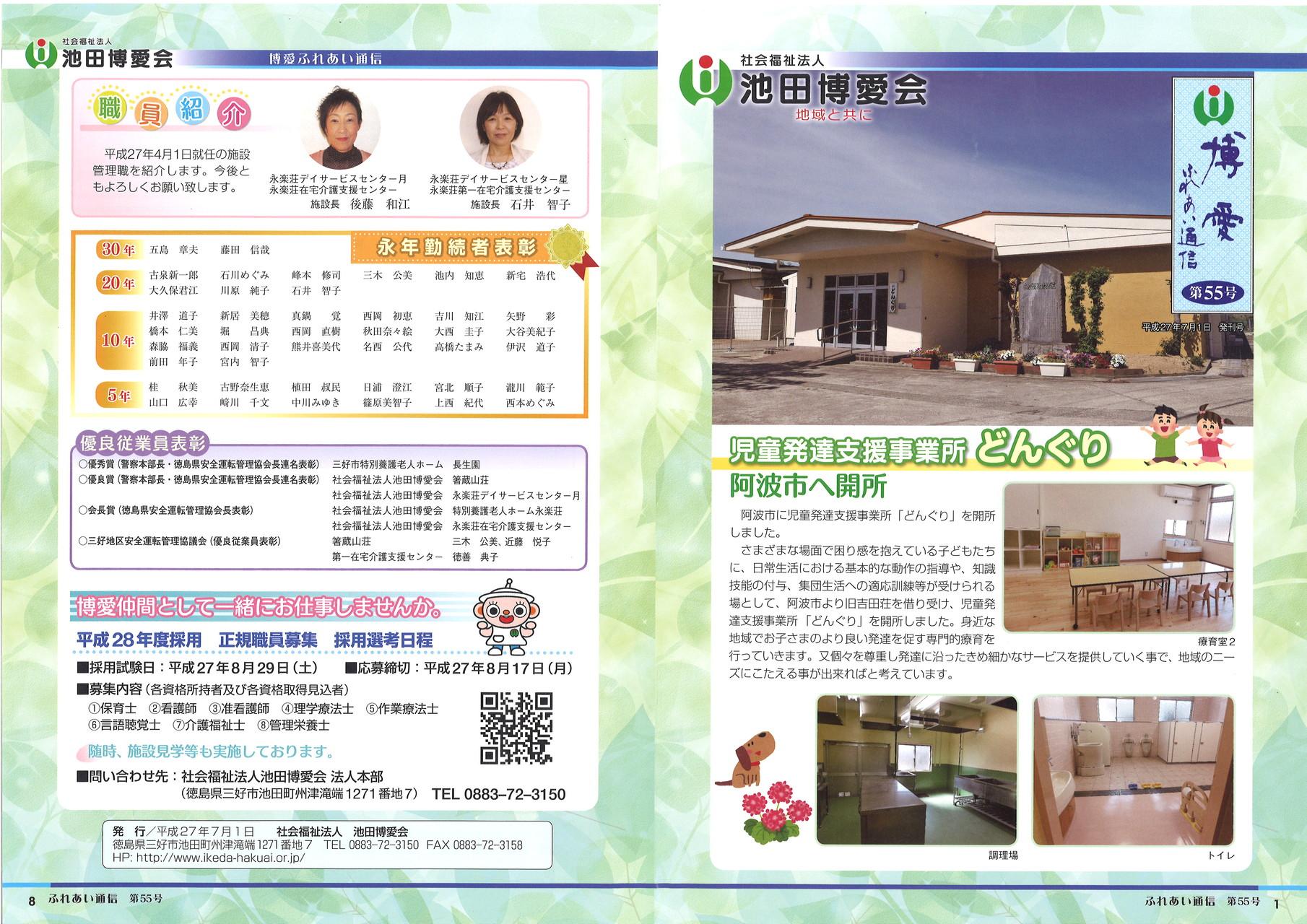 ふれあい通信第55号(27.7.1発刊)
