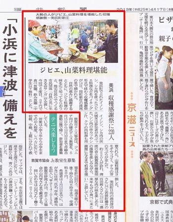 4月17日付福井新聞