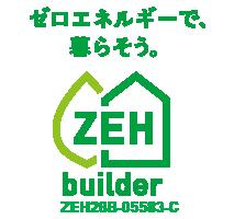 株式会社タケダはZEH(ゼッチ)ビルダーです。