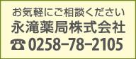 お気軽にご相談ください。永滝薬局株式会社 0258-78-2105