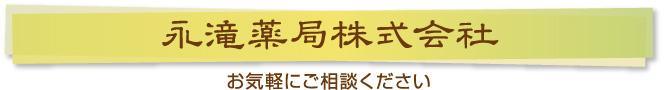 【永滝薬局株式会社】お気軽にご相談ください