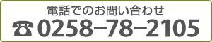 【電話でのお問い合わせ】0258-78-2105