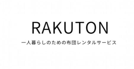 一人暮らしの新生活にご提案|布団のサブスクサービス『 RAKUTON 』