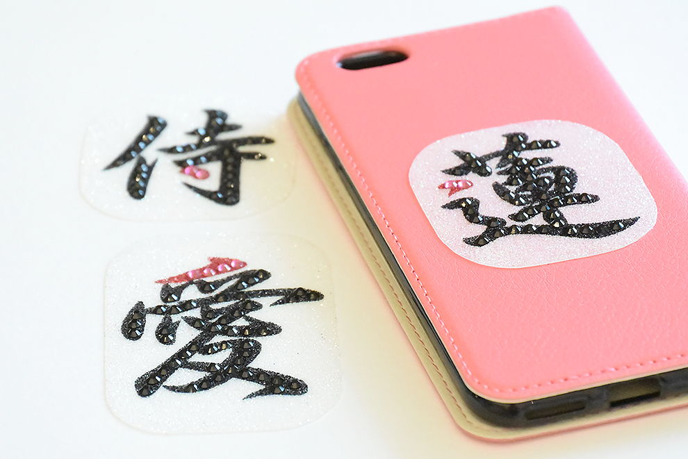Decorating Kanji Sticker | Handcraft | Shin-Osaka - MAIKO CRAFT