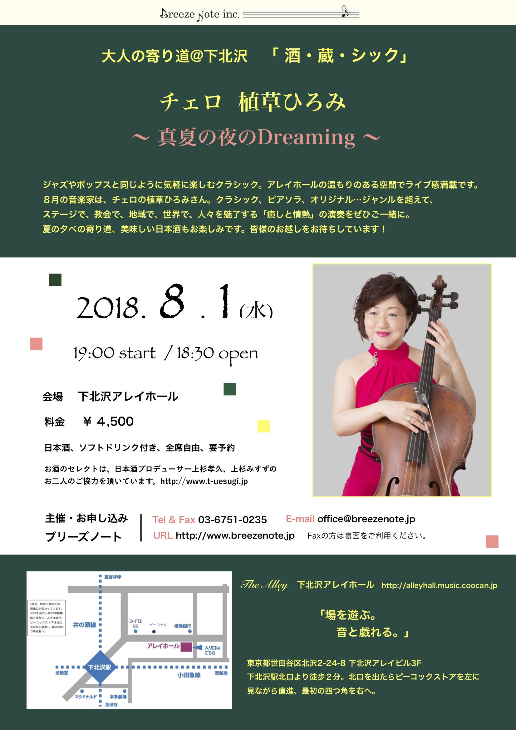 Dreaming/植草ひろみ(MAKANI RECORDS、 2018.3.3発売)