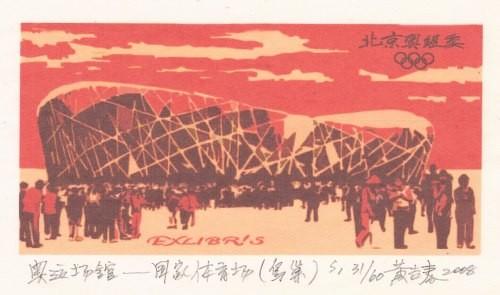 Honorable Mention für Huang Jichun, China, für das abgebildete Exlibris.
