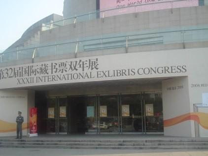 Das World Art Museum hat ideale Räume für die Durchführung des Kongresses geboten. Grosse Plakate und Anschriften machten auf den Kongress aufmerksam.