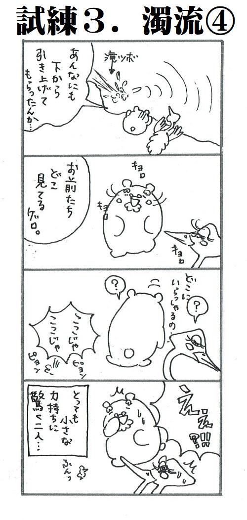 題「試練3.濁流④」