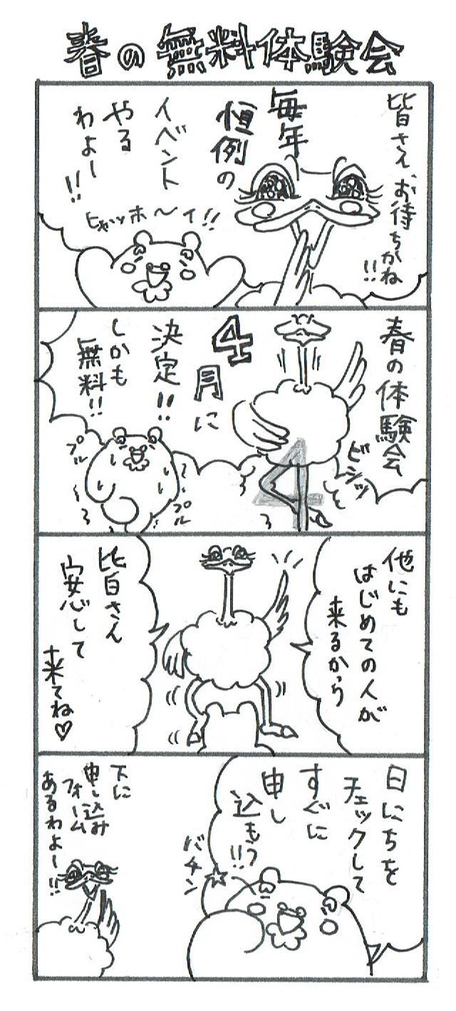 題「春の無料体験会」