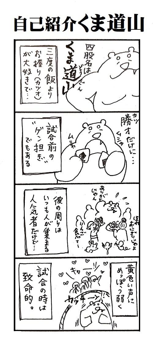題「自己紹介くま道山」