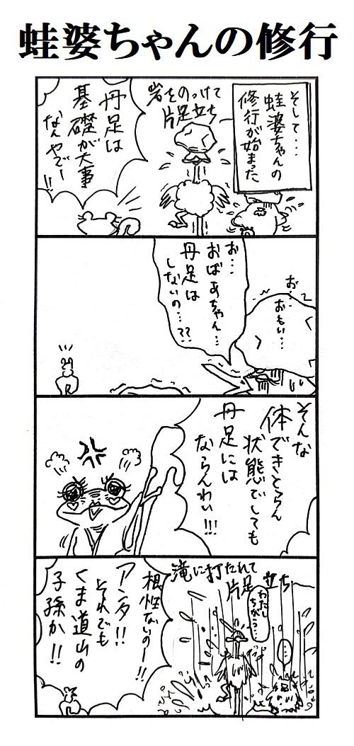 題「蛙婆ちゃんの修行」
