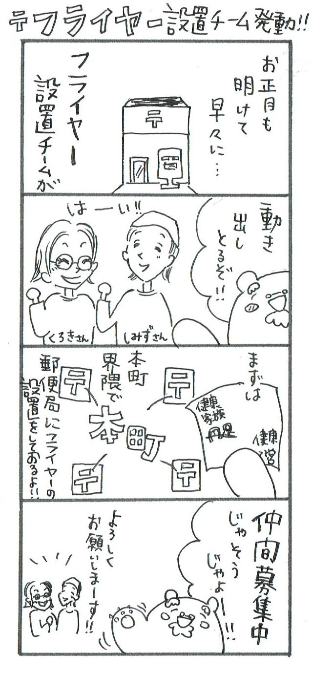 題「フライヤー設置チーム発動!!」