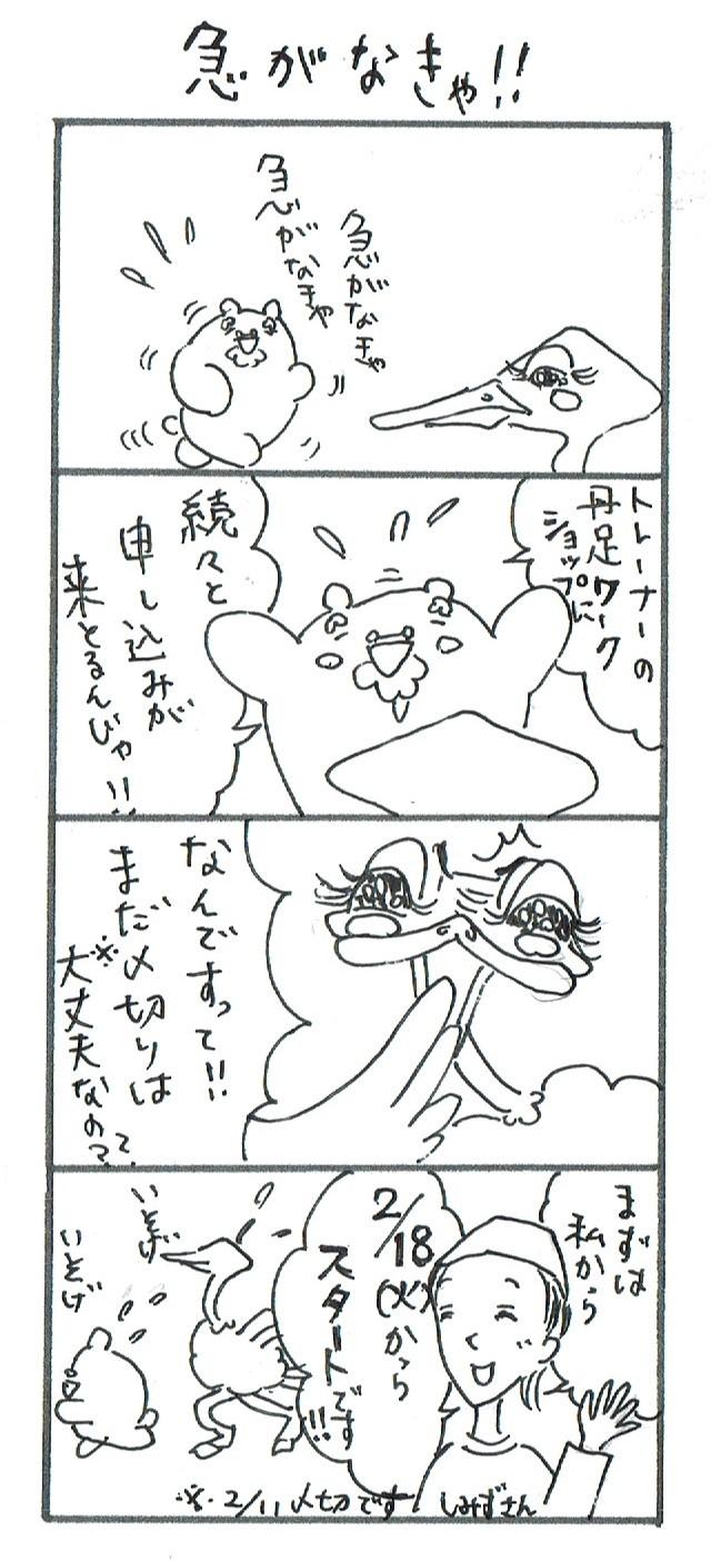 題「急がなきゃ!!」