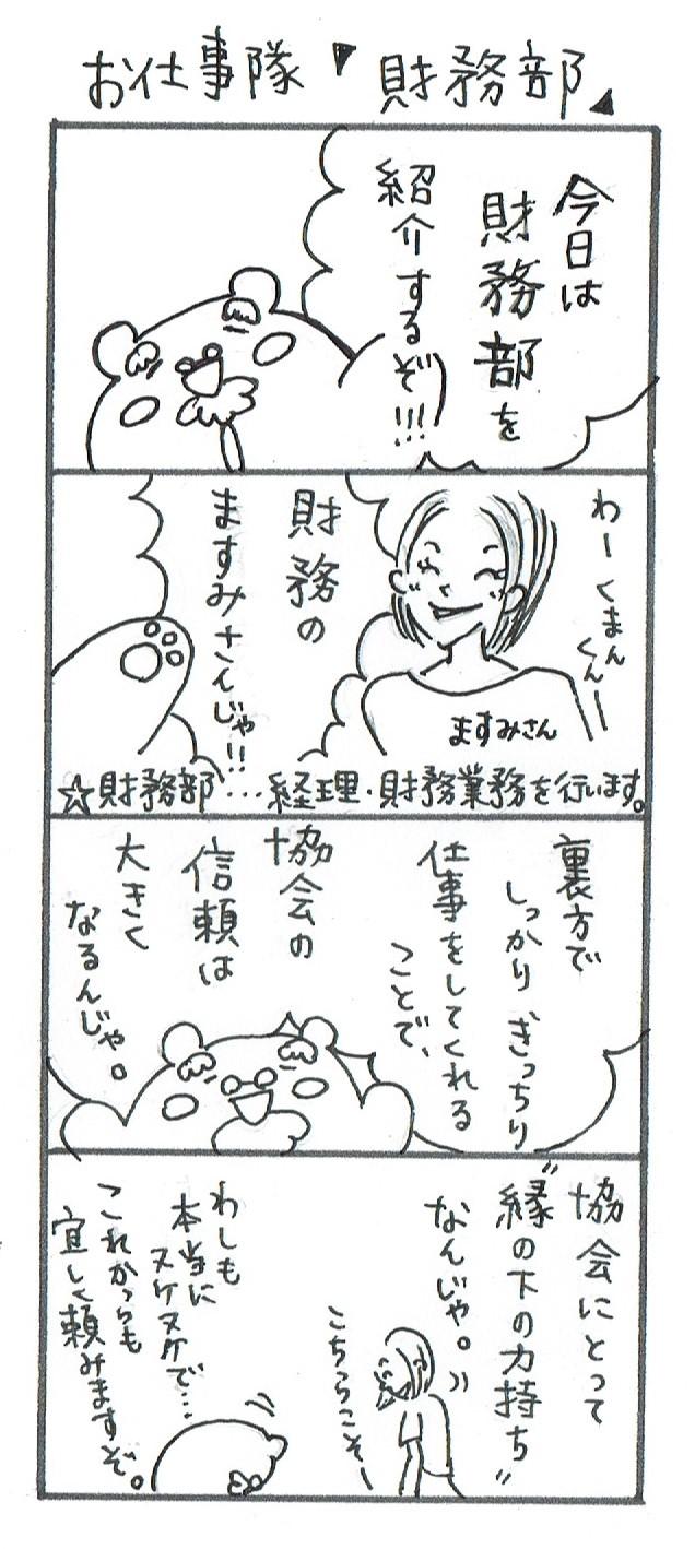 お仕事隊【財務部】