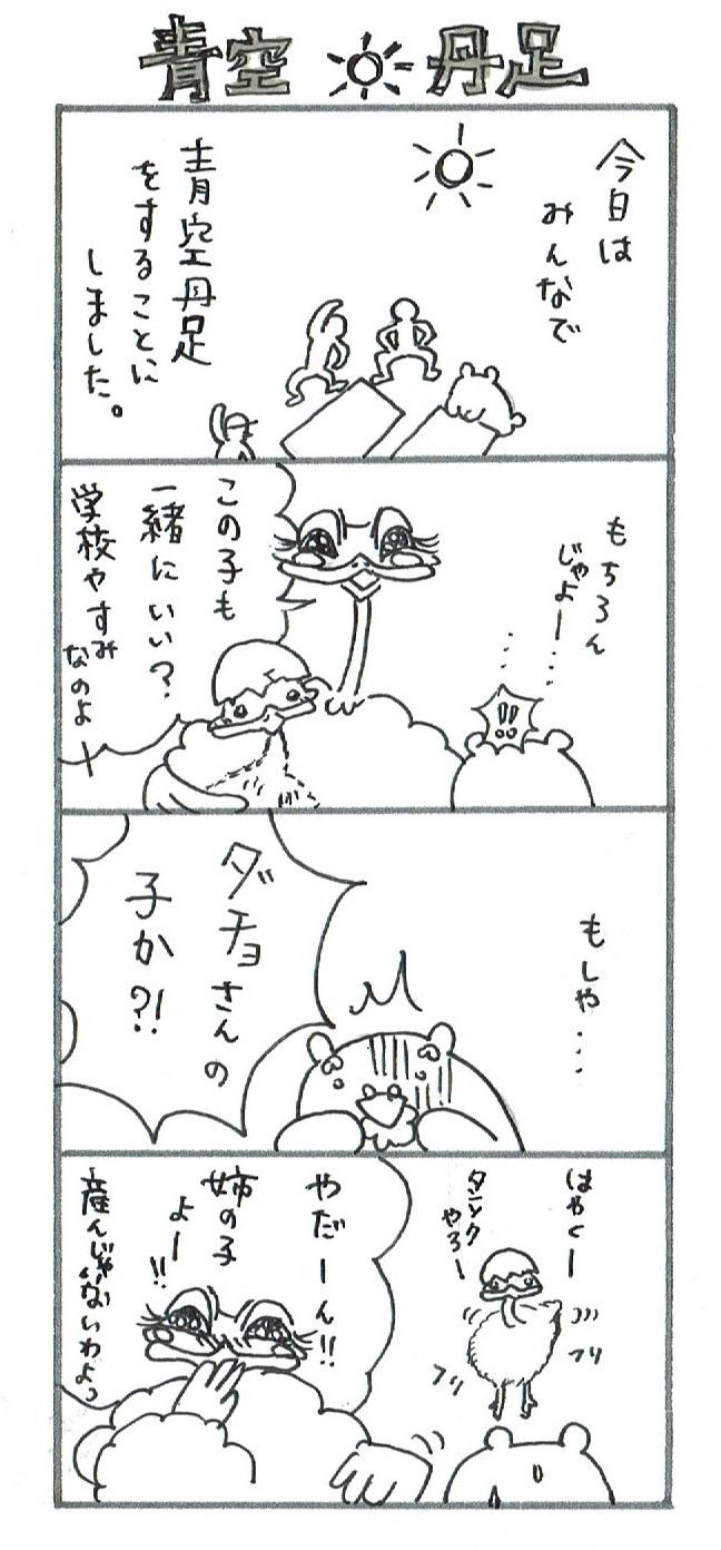 題「青空丹足」