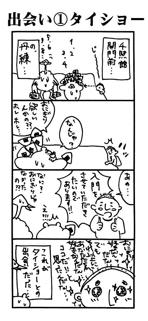 題「出会い①タイショー」