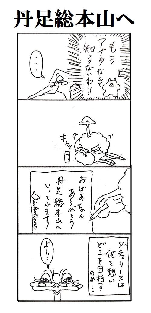 題「丹足総本山へ」