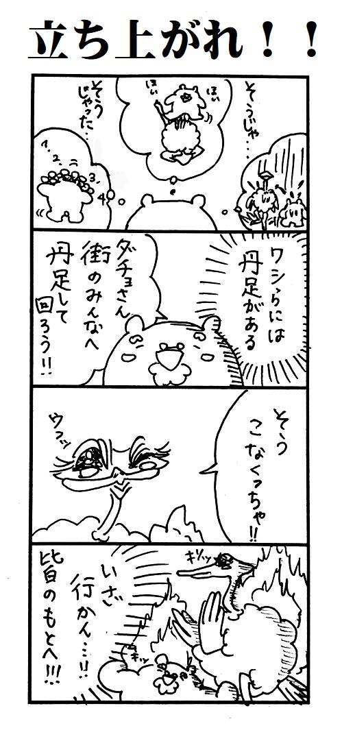 題「立ち上がれ!!」