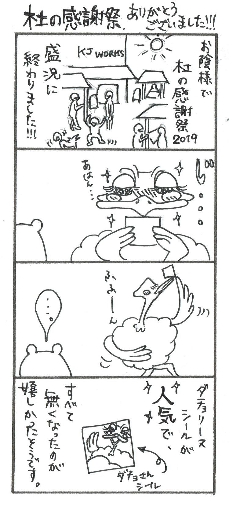 「杜の感謝祭有難うございました!!!」