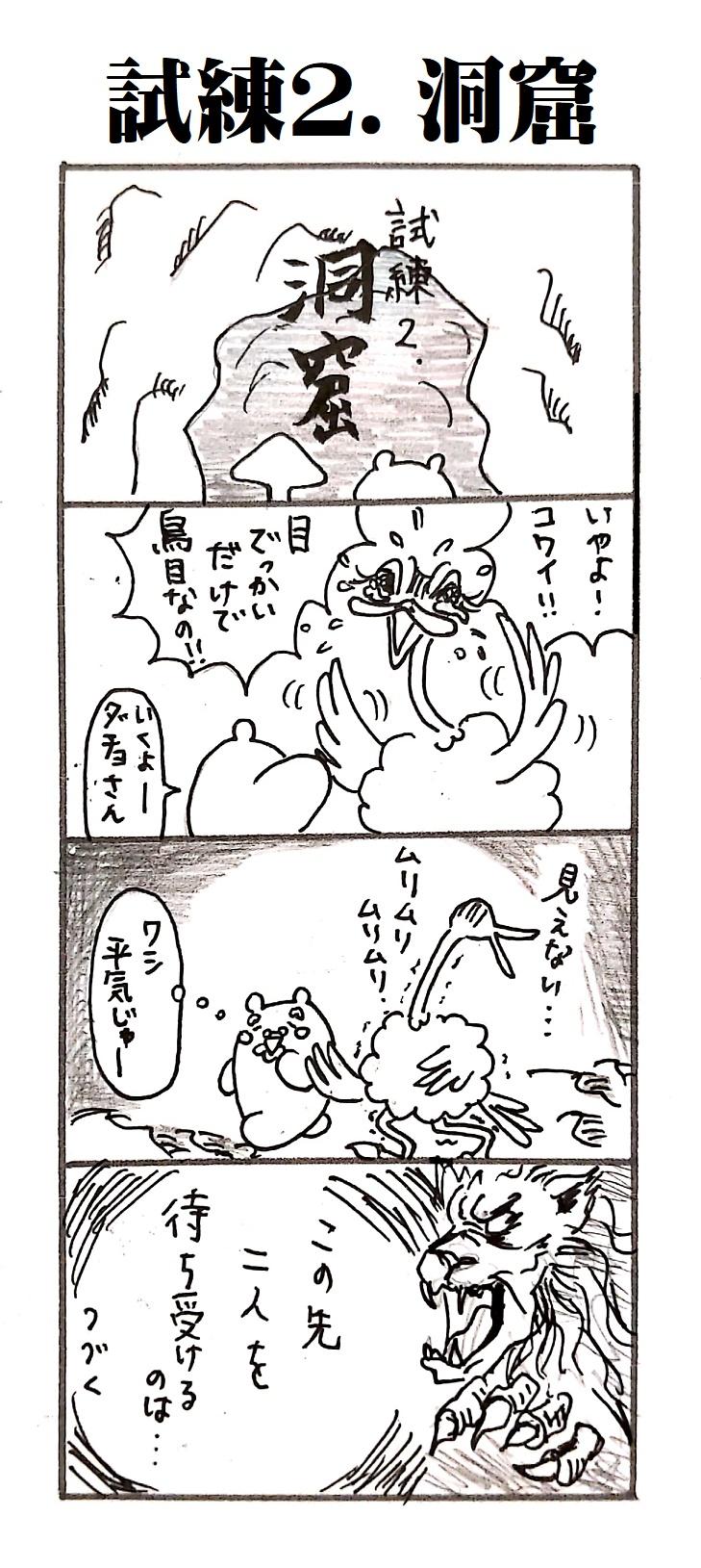 題「試練2.洞窟①」