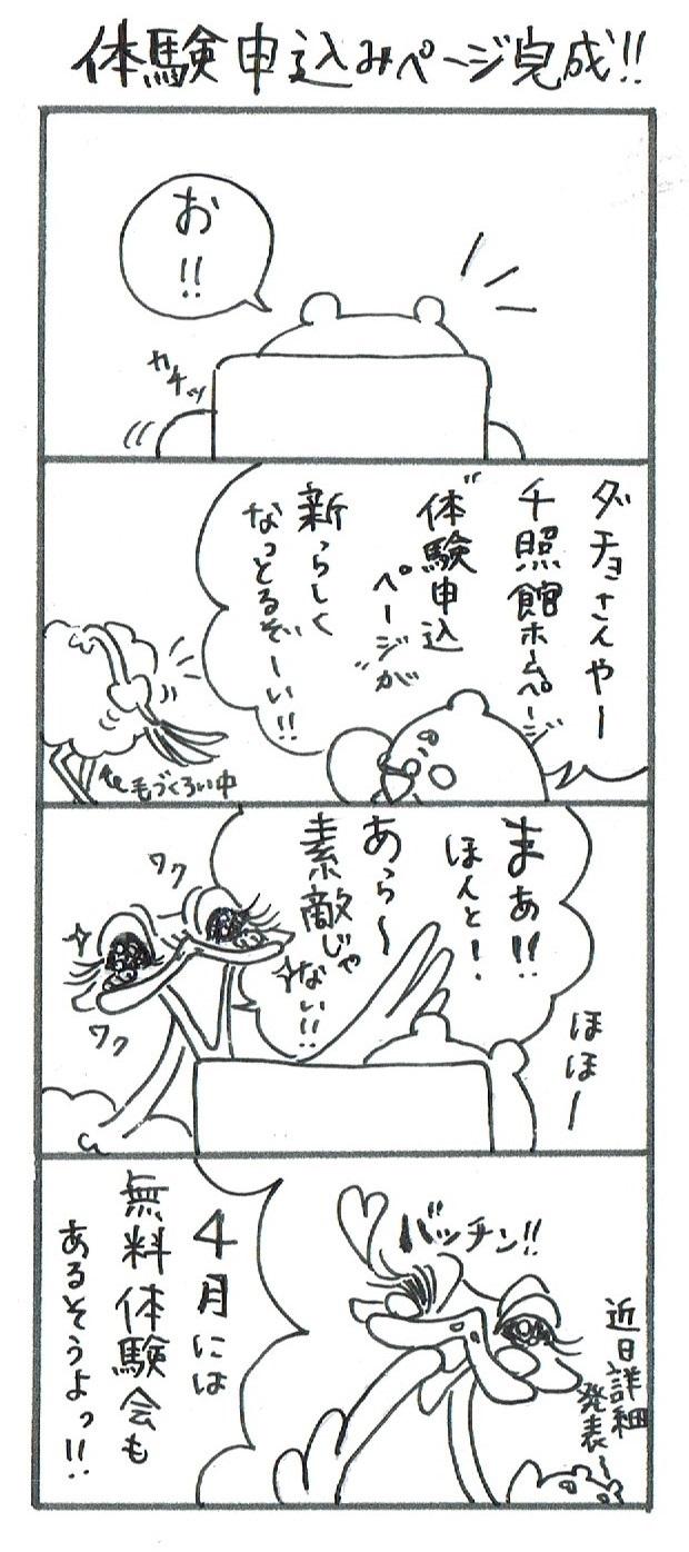 題「体験申込みページ完成!!」