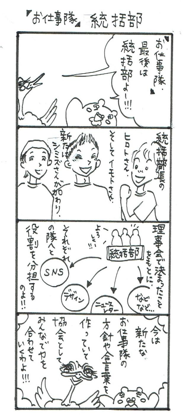 お仕事隊【統括部】