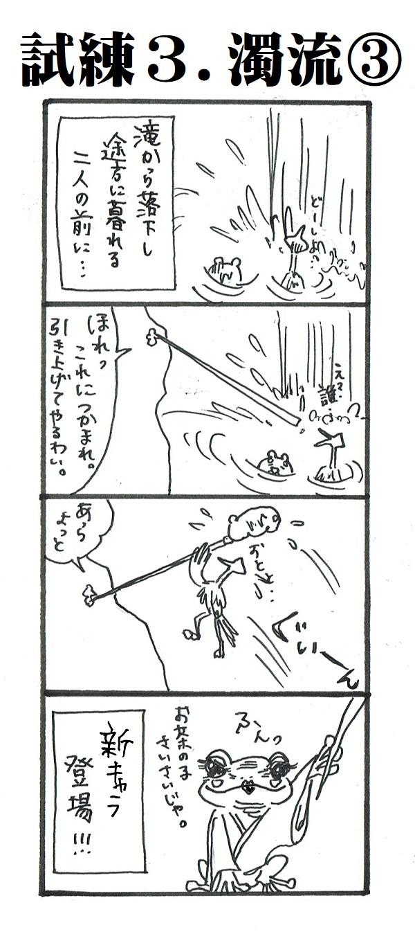 題「試練3.濁流③」