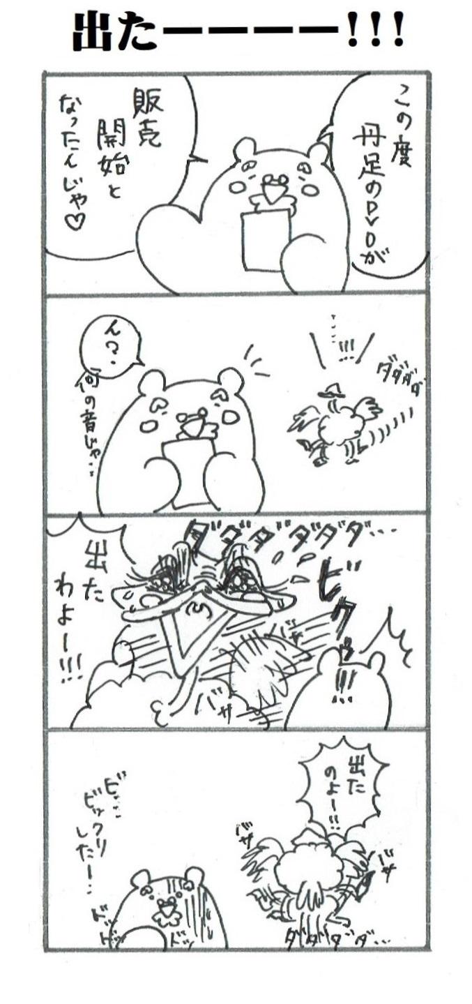 出たーーーー!!!のイラスト