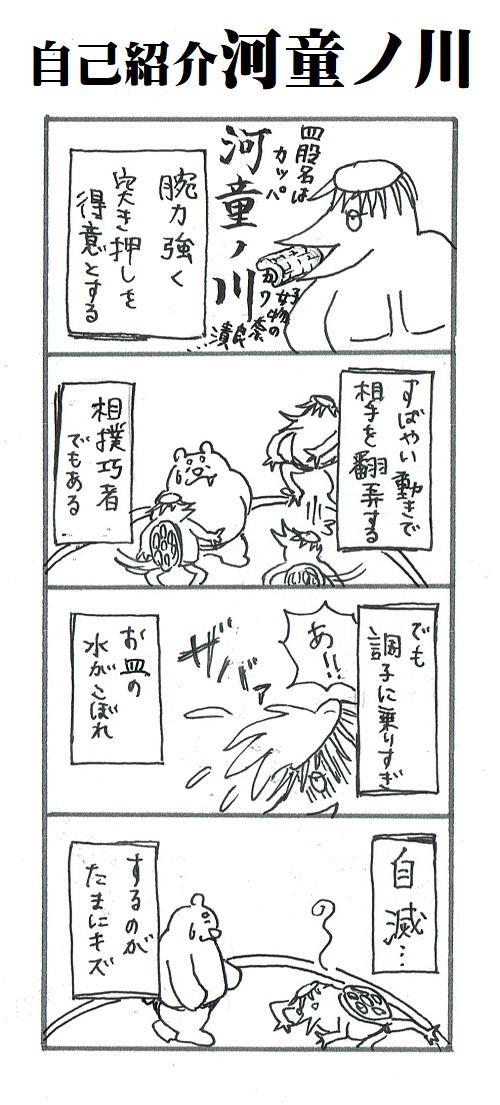 題「河童ノ川」