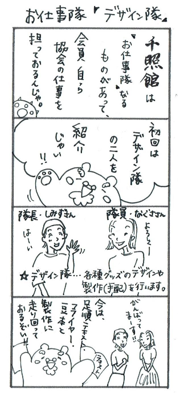 お仕事隊【デザイン隊】