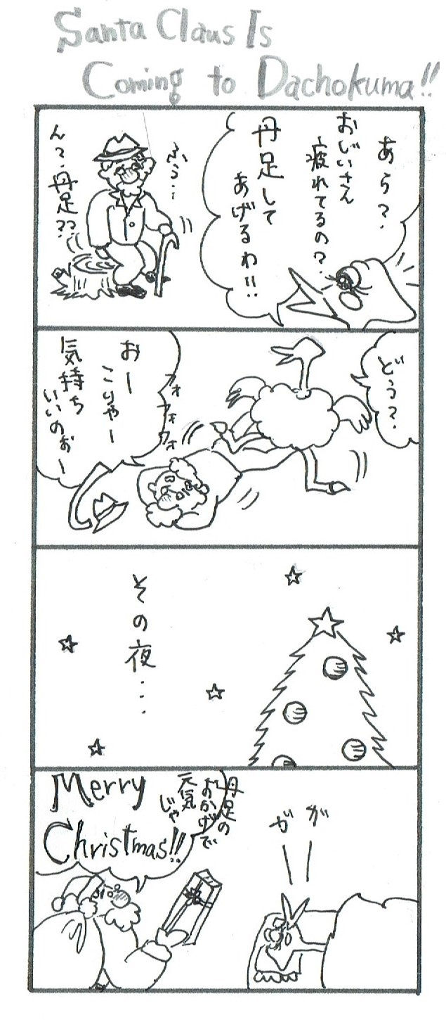 題「Santa Claus Is Coming to Dachokuma!!」