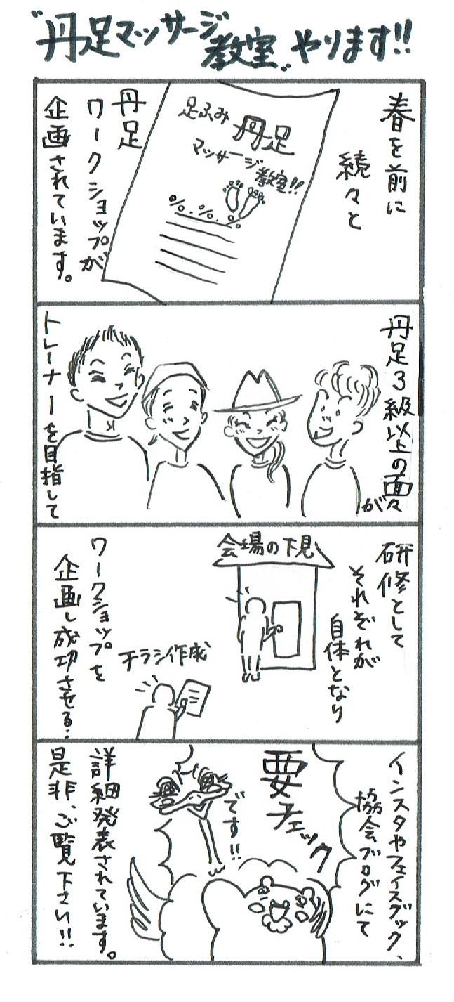 題「丹足マッサージ教室やります!!」