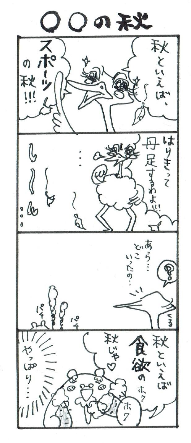 タイトル「〇〇の秋」