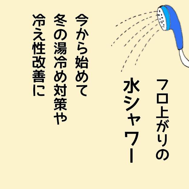 水シャワー 冷え性改善