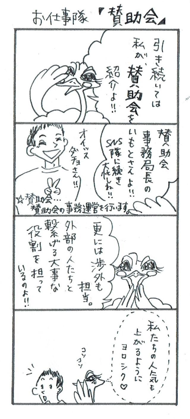 お仕事隊【賛助会】