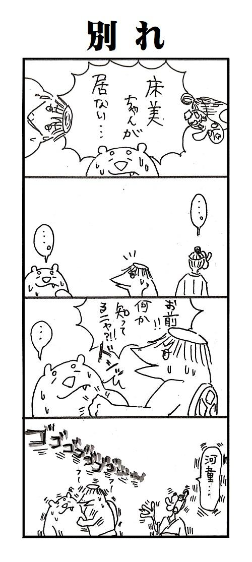 題「別れ」