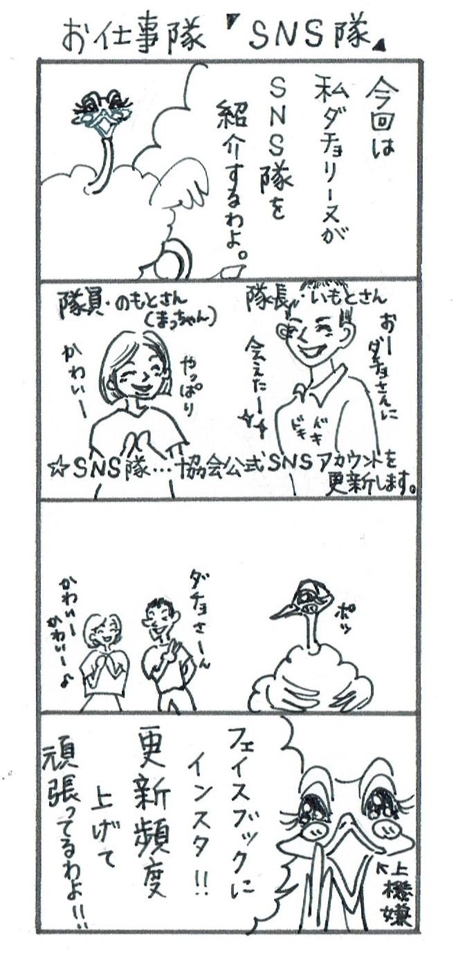 お仕事隊【SNS隊】