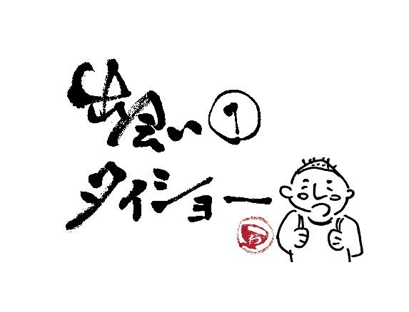 出会い①タイショー